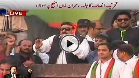 Sheikh Rasheed Ahmad Blasting Speech At PTI Karachi Jalsa - 21st September 2014
