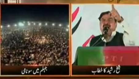 Sheikh Rasheed Ahmad Blasting Speech In PTI Jalsa, Jhelum - 16th November 2014