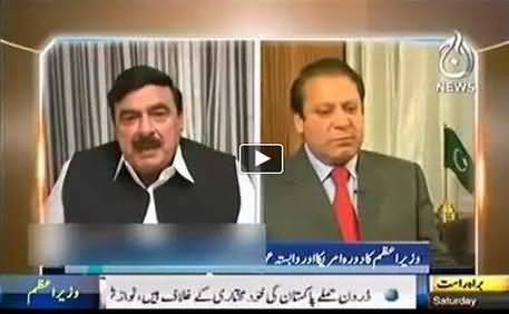 Sheikh Rasheed Ahmad Golden Words on PM Nawaz Sharif US Toor