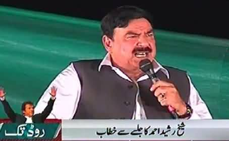 Sheikh Rasheed Ahmad Speech At PTI Jalsa Sialkot - 7th June 2014