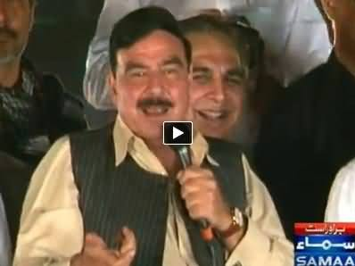 Sheikh Rasheed Ahmad Speech in Azadi March at Red Zone Islamabad - 27th August 2014