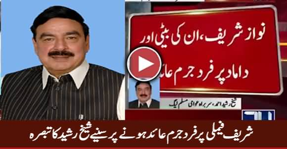 Sheikh Rasheed Analysis on Sharif Family's Indictment by NAB Court