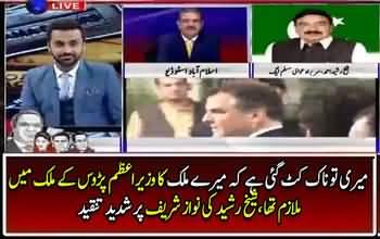 Sheikh Rasheed Badly criticising Nawaz Sharif