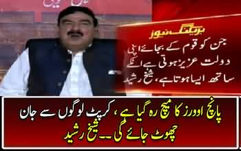 Sheikh Rasheed believes PM cant answer JIT queries