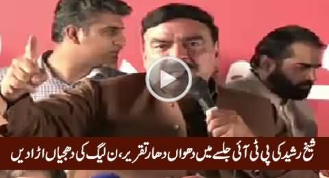 Sheikh Rasheed Blasting Speech Against PMLN In PTI Jalsa Lahore – 4th October 2015