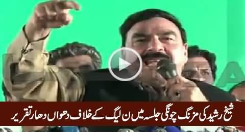 Sheikh Rasheed Blasting Speech Against PMLN in PTI Jalsa Lahore - 9th October 2015