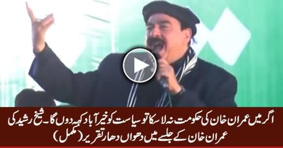 Sheikh Rasheed Blasting Speech in PTI Jalsa Jaranwala - 8th December 2017
