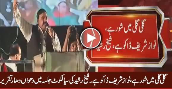 Sheikh Rasheed Blasting Speech in PTI Sialkot Jalsa - 7th May 2017