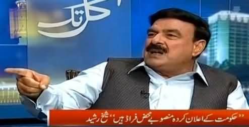 Sheikh Rasheed Blasts on Asif Zardari For Saying That He Will Shut Down The Country