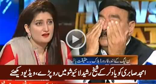 Sheikh Rasheed Bursts Into Tears While Remembering Amjad Sabri in Live Show