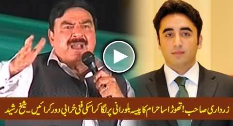 Sheikh Rasheed Calls Bilawal Zardari