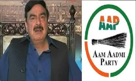Sheikh Rasheed Calls His Awami League Like Aam Admi Party in India