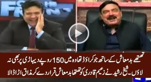 Sheikh Rasheed Calls Zaeem Qadri
