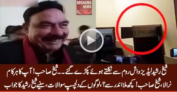 Sheikh Rasheed Caught in Ladies Washroom, Check His Face Expression After Being Caught
