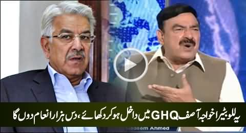 Sheikh Rasheed Challenges Khawaja Asif To Enter in GHQ & Get 10000 Rs. Prize