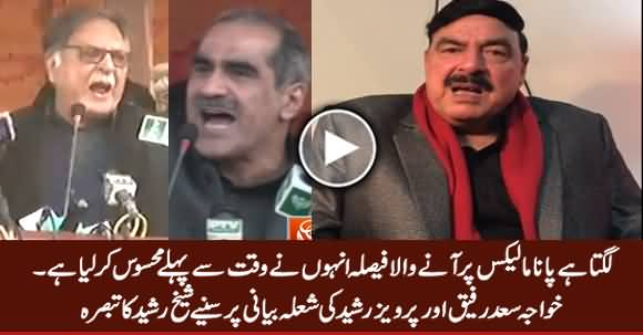 Sheikh Rasheed Comments on Khawaja Saad Rafique & Pervez Rasheed's Speeches