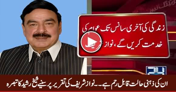 Sheikh Rasheed Comments on Nawaz Sharif's Speech