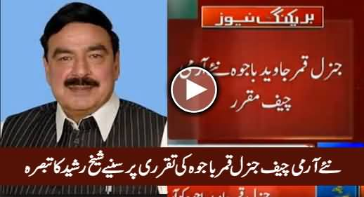 Sheikh Rasheed Comments on New Army Chief General Qamar Bajwa