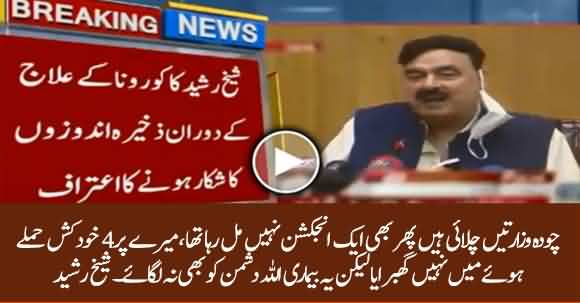 Sheikh Rasheed Couldn't Find Injection For Coronavirus, Describes His Experience About Pandemic