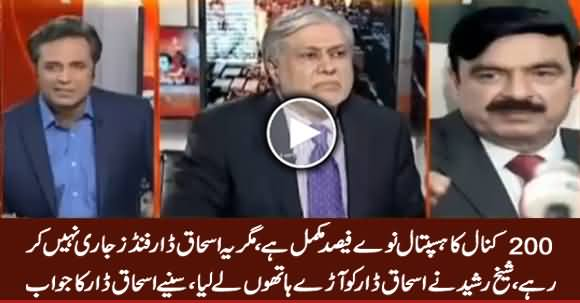 Sheikh Rasheed Criticizing Ishaq Dar on His Face For Not Releasing Funds For Hospital