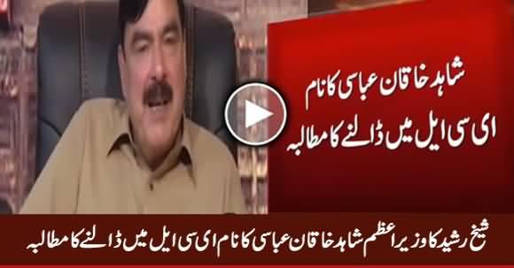 Sheikh Rasheed Demands To Put PM Shahid Khaqan Abbasi's Name on ECL
