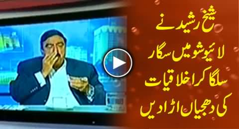 Sheikh Rasheed Destroying Moral Values By Smoking Cigar in Live Show