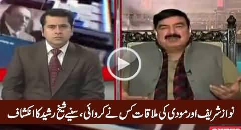 Sheikh Rasheed Discloses Who Arranged Nawaz Sharif & Narendra Modi Meeting