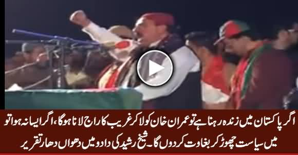 Sheikh Rasheed Emotional Speech in Dadu Jalsa - 22nd April 2017