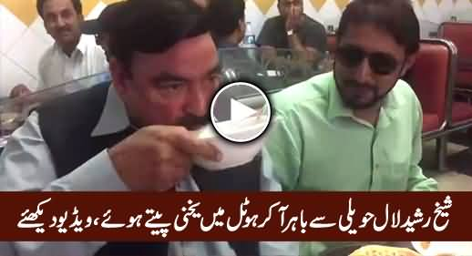 Sheikh Rasheed Enjoying Yakhni In A Hotel After Coming Out of Lal Haveli, Exclusive Video