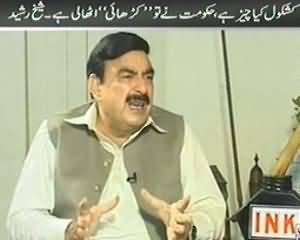 Sheikh Rasheed Exclusive Interview on Bisaat - 31st August 2013