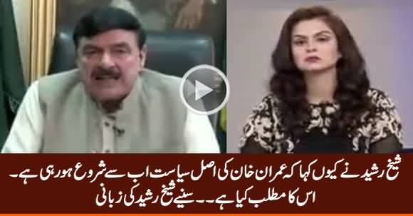 Sheikh Rasheed Explains Why He Said
