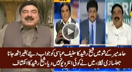 Sheikh Rasheed Exposed How Hamid Mir Showed Him In His Show With Computer Trick