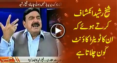 Sheikh Rasheed First Time Reveals That Who Runs His Twitter Account on His Behalf