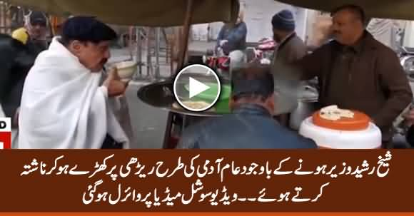 Sheikh Rasheed Fond Of Eating, Having Breakfast From A Rehri - Video Goes Viral