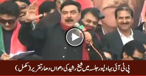 Sheikh Rasheed Full Speech in PTI Jalsa Bahawalpur - 8th January 2017