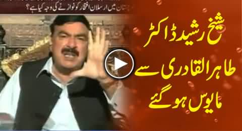 Sheikh Rasheed Gets Disappointed From Dr. Tahir ul Qadri and His Revolution