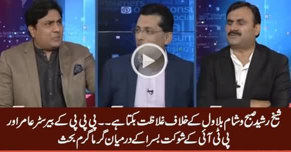 Sheikh Rasheed Ghalazat Bakta Hai - Heated Arguments Between PPP's Barrister Amir & Shaukat Basra