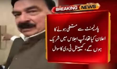 Sheikh Rasheed Got Angry on Reporter's Question About His Resignation