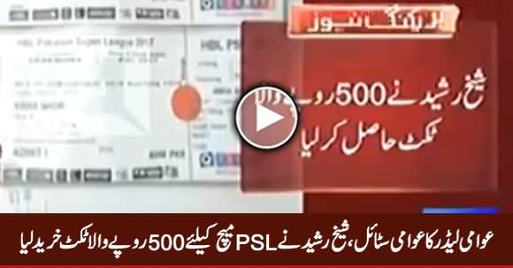 Sheikh Rasheed Got Rs. 500 Ticket for PSL Final Match in Lahore