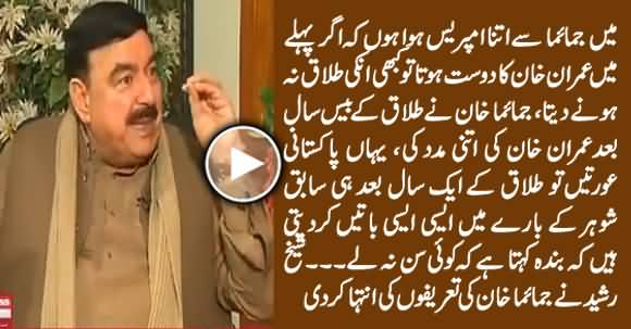 Sheikh Rasheed Highly Praising Jemima Khan & Comparing Her With Pakistani Women