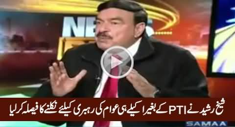 Sheikh Rasheed Hints At Parting Ways With PTI if PTI Do Not Come on Streets