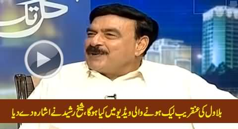 Sheikh Rasheed Hints What Is in Bilawal Zardari's Upcoming Leaked Video