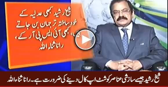 Sheikh Rasheed Jaise Sazishi Anasir Ko Shut Up Call Dene Ki Zarorat Hai - Rana Sanaullah