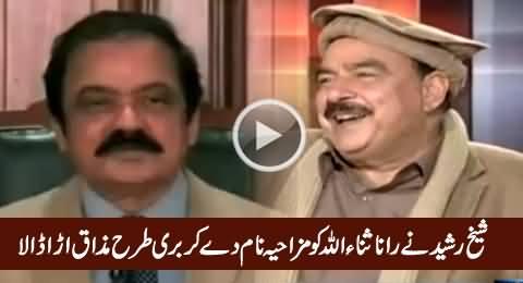 Sheikh Rasheed Makes Fun of Rana Sanaullah & Gives Him Funny Name