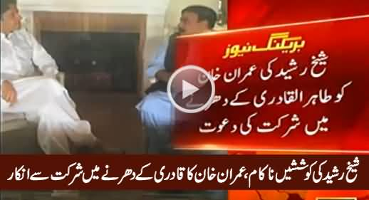 Sheikh Rasheed Meets Imran Khan, Imran Khan Refuses to Participate in Tahir Qadri's Sit-in