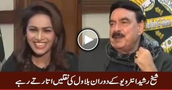 Sheikh Rasheed Mimics And Mocks Bilawal Bhutto Zardari