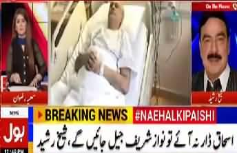 Sheikh Rasheed Nay Bari Khabar Sunadi Qatri Khat Kay Baad Ek Aur Khat