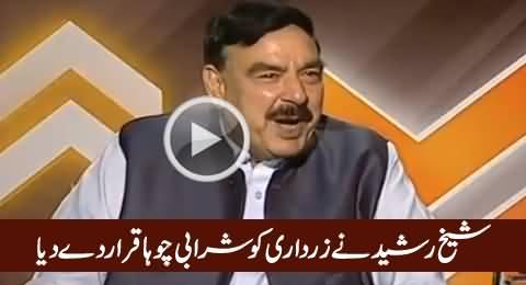 Sheikh Rasheed Ne Asif Zardari Ko Live Show Mein Sharabi Chooha Qarar De Diya