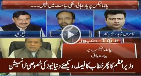 Sheikh Rasheed, Qamar Zaman Kaira & Others Comments on PM's Expected Address
