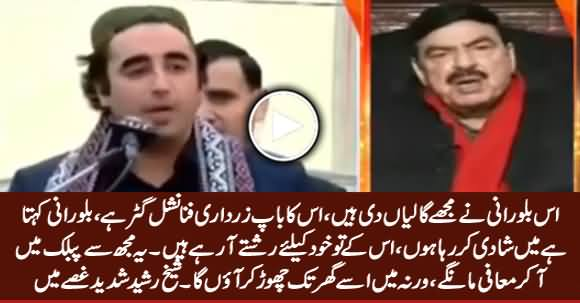 Sheikh Rasheed Really Angry on Bilawal Zardari And Threatens Him in Live Show